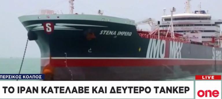 Οξύνεται η ένταση στον Περσικό Κόλπο | tanea.gr
