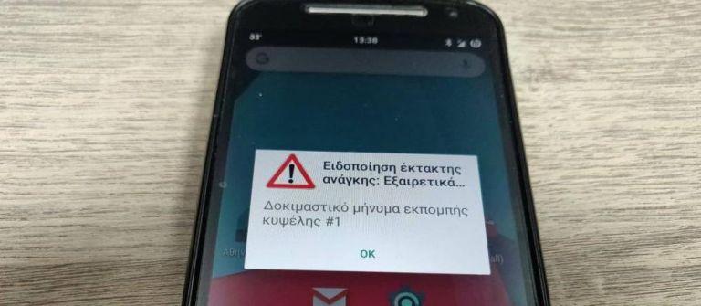 Έγινε η πρώτη δοκιμή του 112: Αυτά είναι τα μηνύματα συναγερμού στα κινητά | tanea.gr