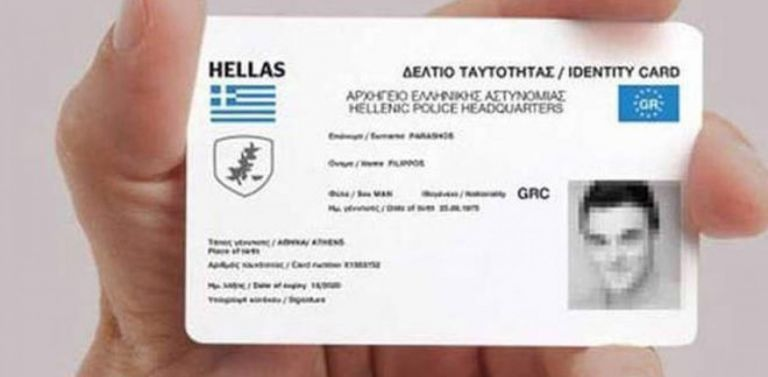 «Φρένο» στην αλλαγή ταυτοτήτων – Ματαιώθηκε ο διαγωνισμός | tanea.gr