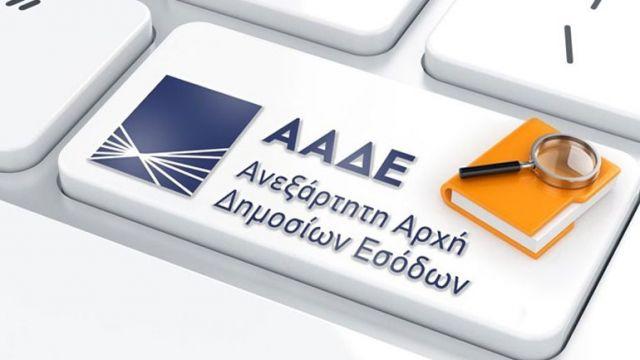 ΑΑΔΕ: Προχωρά σε διασταυρώσεις στοιχείων από το 2014 κι εντεύθεν | tanea.gr