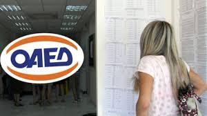 Πρόγραμμα απασχόλησης για 10.000 ανέργους από τον ΟΑΕΔ | tanea.gr