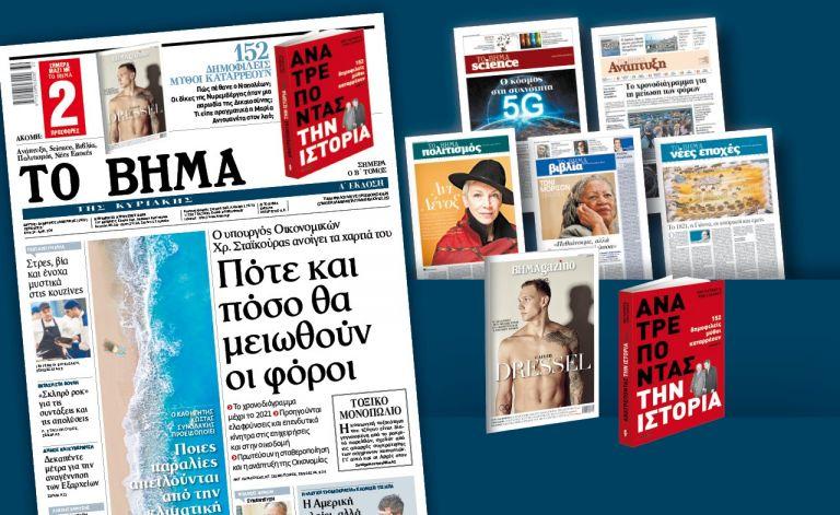 Διαβάστε με το Βήμα της Κυριακής που κυκλοφορεί | tanea.gr