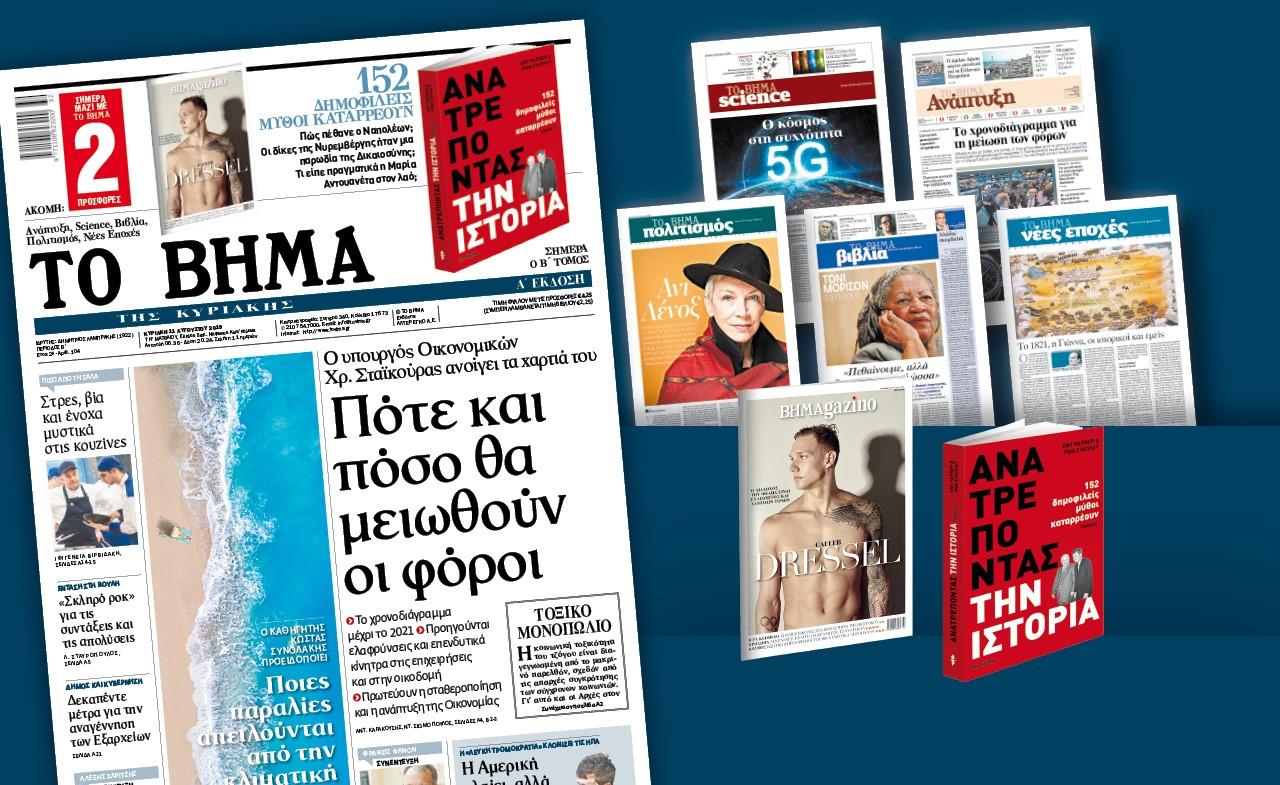Δύo οι μνηστήρες για το καζίνο | tanea.gr