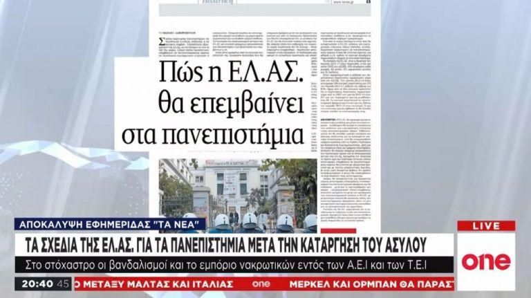 Τα σχέδια της ΕΛ.ΑΣ για τα πανεπιστήμια μετά την κατάργηση του ασύλου   tanea.gr