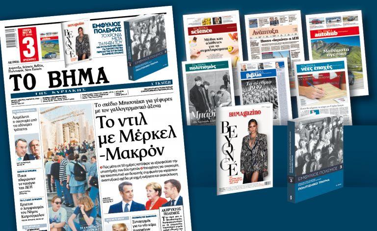Διαβάστε στο «Βήμα της Κυριακής»: Το ντιλ με Μέρκελ - Μακρόν | tanea.gr