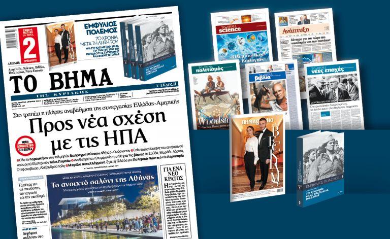 Διαβάστε στο «Βήμα της Κυριακής»: Προς νέα σχέση με τις ΗΠΑ | tanea.gr