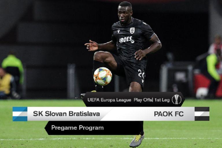 Το πρόγραμμα του ΠΑΟΚ στη Σλοβακία | tanea.gr