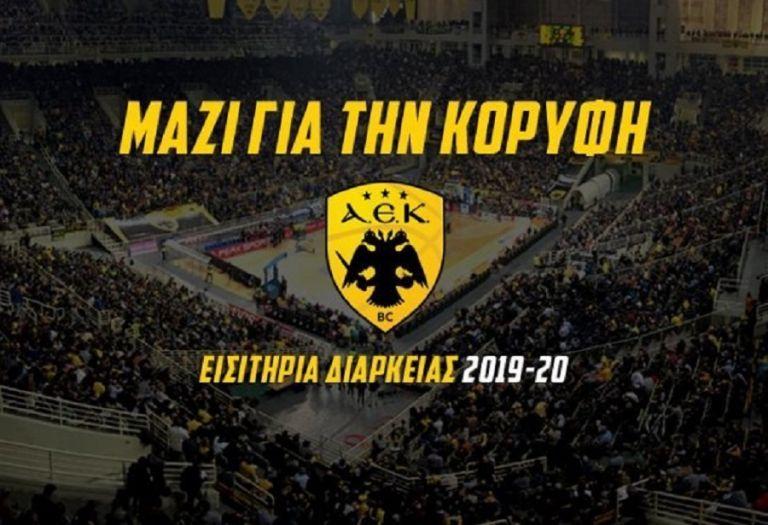 Το βίντεο της KAE ΑΕΚ για τα εισιτήρια διαρκείας   tanea.gr
