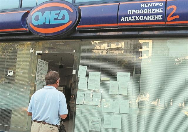 Πρόγραμμα απασχόλησης του ΟΑΕΔ για ανέργους | tanea.gr