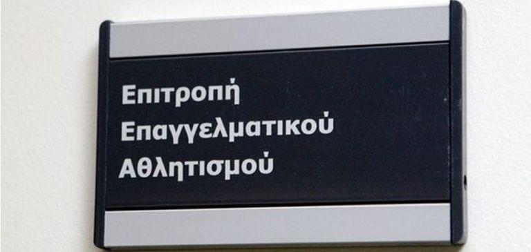Εξασφάλισαν άδεια από την ΕΕΑ όλες οι ΠΑΕ της Super League 1 | tanea.gr