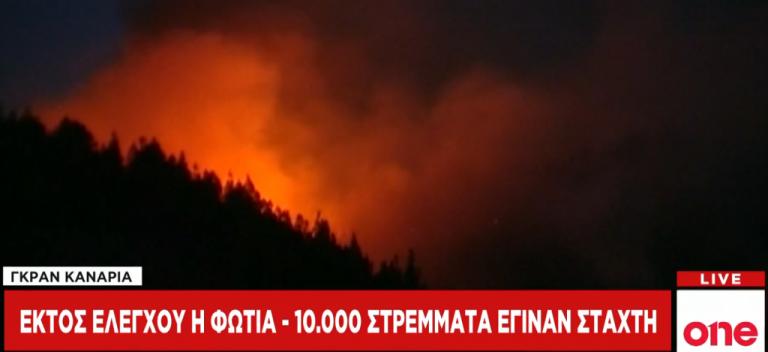 Ισπανία: Κάηκαν 10.000 στρέμματα στα Γκραν Κανάρια - Μία σύλληψη για εμπρησμό | tanea.gr