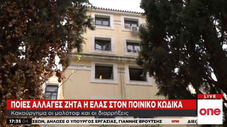Η ΕΛ.ΑΣ ζητεί αλλαγές στον Ποινικό Κώδικα | tanea.gr
