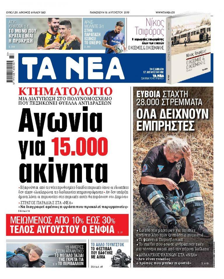 Διαβάστε στα Νέα της Παρασκευής: Κτηματολόγιο: Αγωνία για 15.000 ακίνητα   tanea.gr