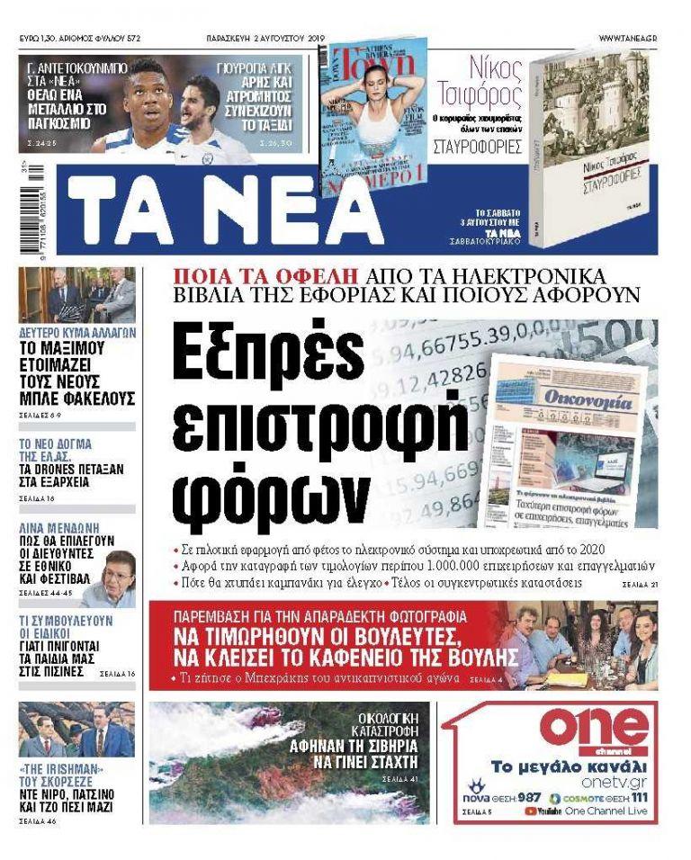 Διαβάστε στα «ΝΕΑ» της Παρασκευής: «Εξπρές επιστροφή φόρων» | tanea.gr