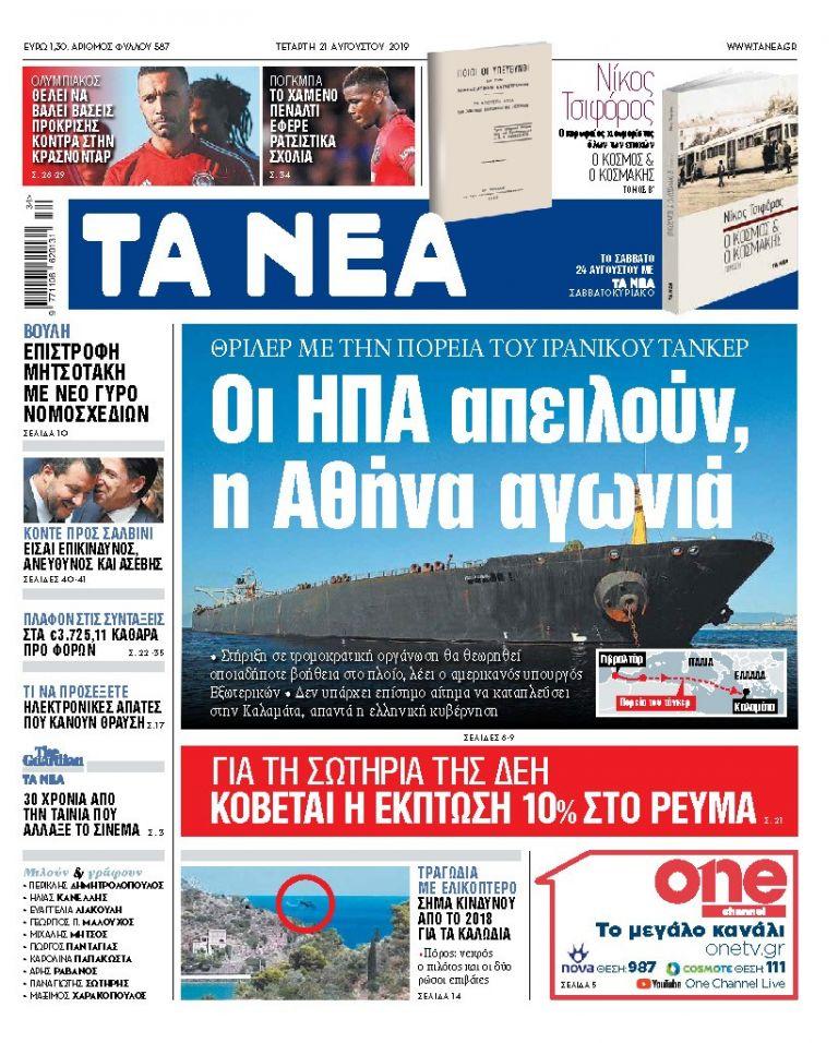 Διαβάστε στα «ΝΕΑ» της Τετάρτης: «Οι ΗΠΑ απειλούν, η Αθήνα αγωνιά» | tanea.gr