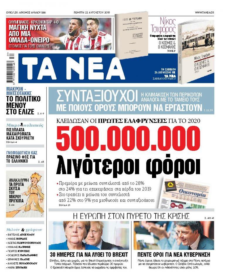 Διαβάστε στα Νέα της Πέμπτης: «500 εκατ. λιγότεροι φόροι» | tanea.gr