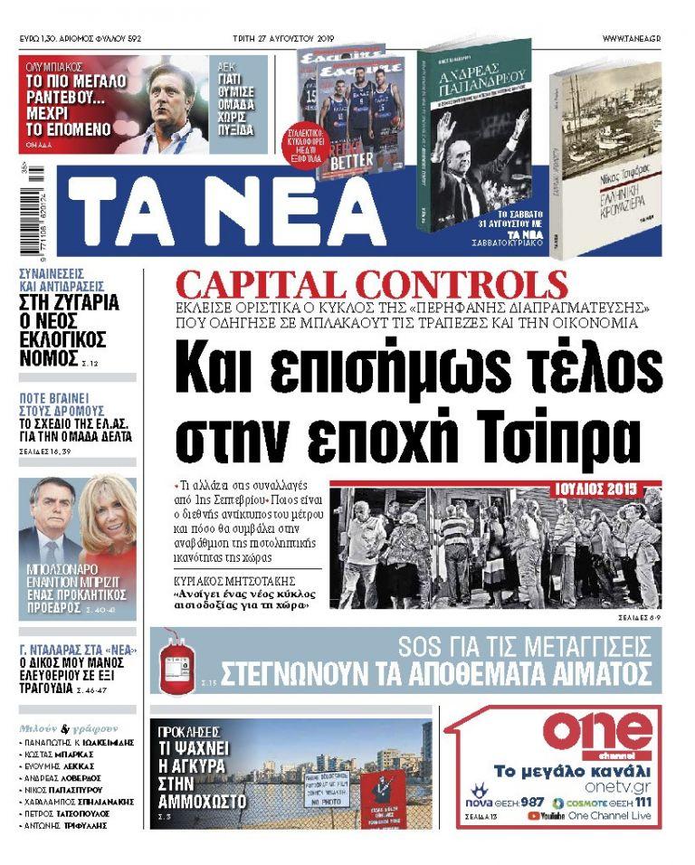 Στα «ΝΕΑ» της Τρίτης: «Capital Controls: Και επισήμως τέλος στην εποχή Τσίπρα» | tanea.gr