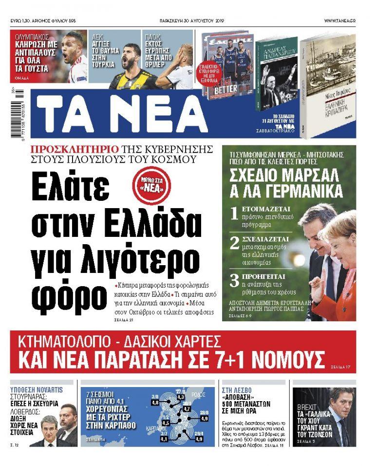 Διαβάστε στα «ΝΕΑ» της Παρασκευής: «Ελάτε στην Ελλάδα για λιγότερο φόρο» | tanea.gr