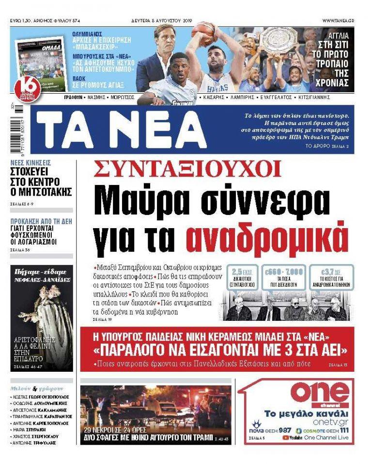 Διαβάστε στα ΝΕΑ της Δευτέρας: «Μαύρα σύννεφα για τα αναδρομικά των συνταξιούχων» | tanea.gr