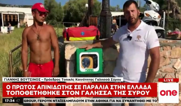 Στη Σύρο ο πρώτος απινιδωτής σε ελληνική παραλία | tanea.gr