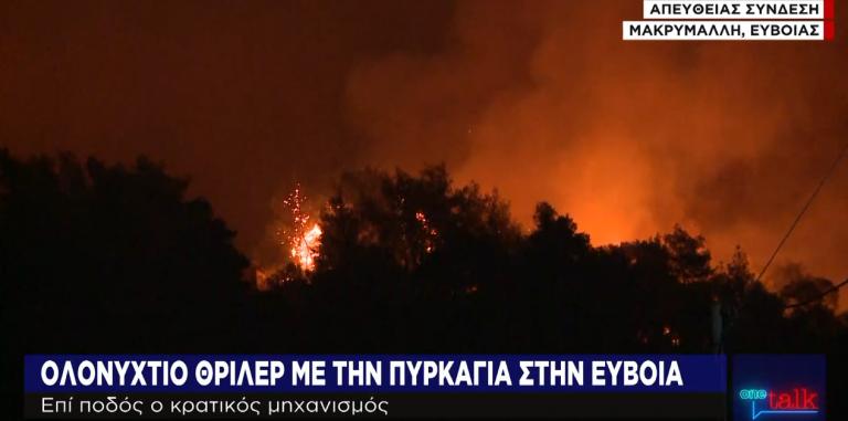 Νύχτα αγωνίας στην Εύβοια: Συνεχείς αναζωπυρώσεις στη Μακρυμάλλη | tanea.gr
