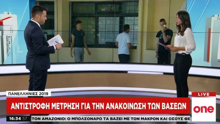 Βάσεις 2019: Αντίστροφη μέτρηση για τις ανακοινώσεις – Πού αναμένεται «βουτιά» | tanea.gr