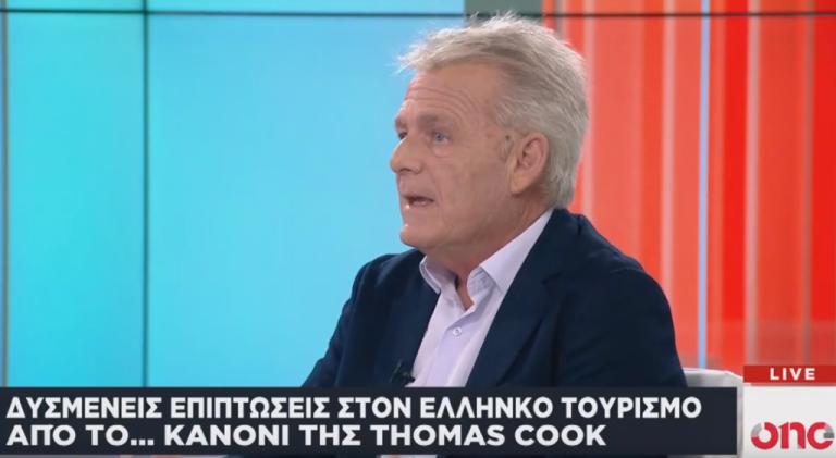 Ζ. Τσώλης για Thomas Cook στο One Channel: 300.000.000 ευρώ η ζημία των ελλ. επιχειρήσεων | tanea.gr