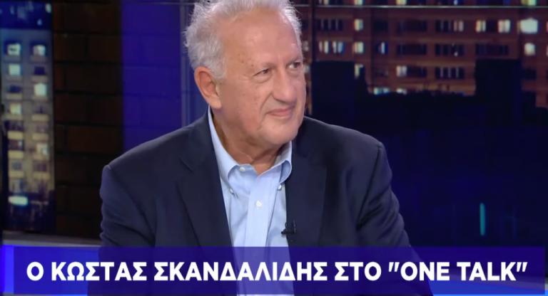 Κ. Σκανδαλίδης στο One Channel: Δεν υπάρχει ιδιαίτερη αναταραχή στο ΚΙΝΑΛ   tanea.gr