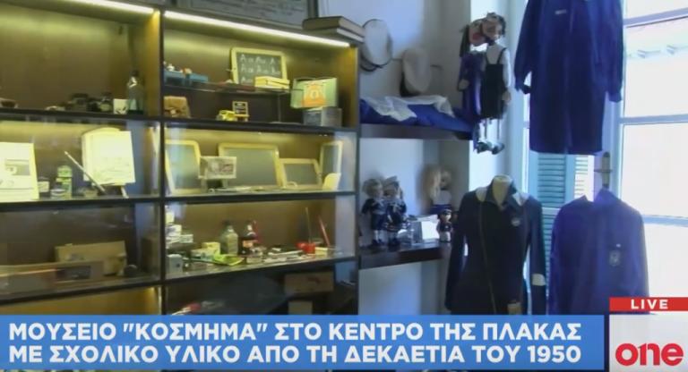 Ενα μουσείο – κόσμημα στο κέντρο της Πλάκας | tanea.gr
