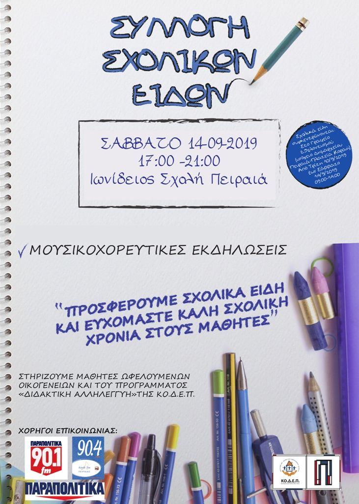 Συλλογή σχολικών ειδών για μαθητές ωφελούμενων οικογενειών | tanea.gr