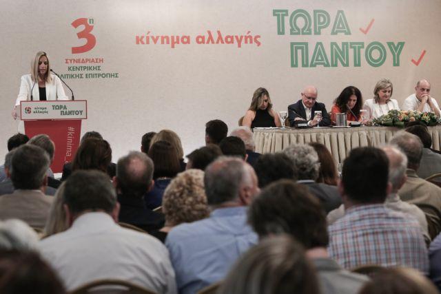 Στην ώρα της ξεκίνησε η Κεντρική Επιτροπή του ΚΙΝΑΛ   tanea.gr