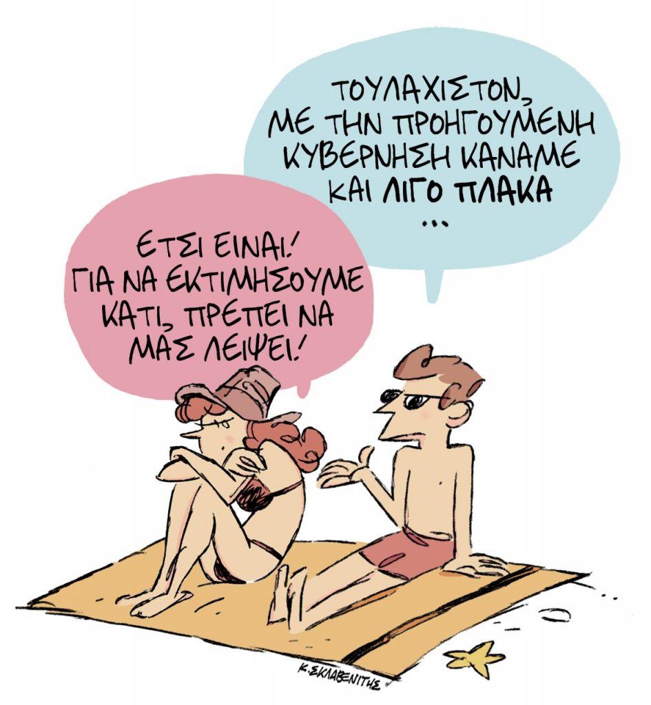 Το σκίτσο του Κώστα Σκλαβανίτη
