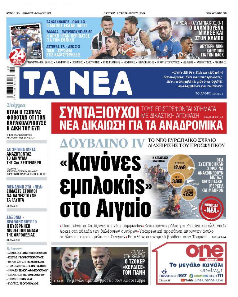 Διαβάστε στα «ΝΕΑ» της Δευτέρας: «Κανόνες ΄΄εμπλοκής΄΄ στο Αιγαίο» | tanea.gr