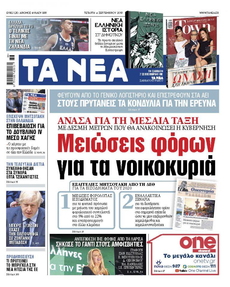 Διαβάστε στα «ΝΕΑ» της Τετάρτης: «Μειώσεις φόρων για τα νοικοκυριά» | tanea.gr
