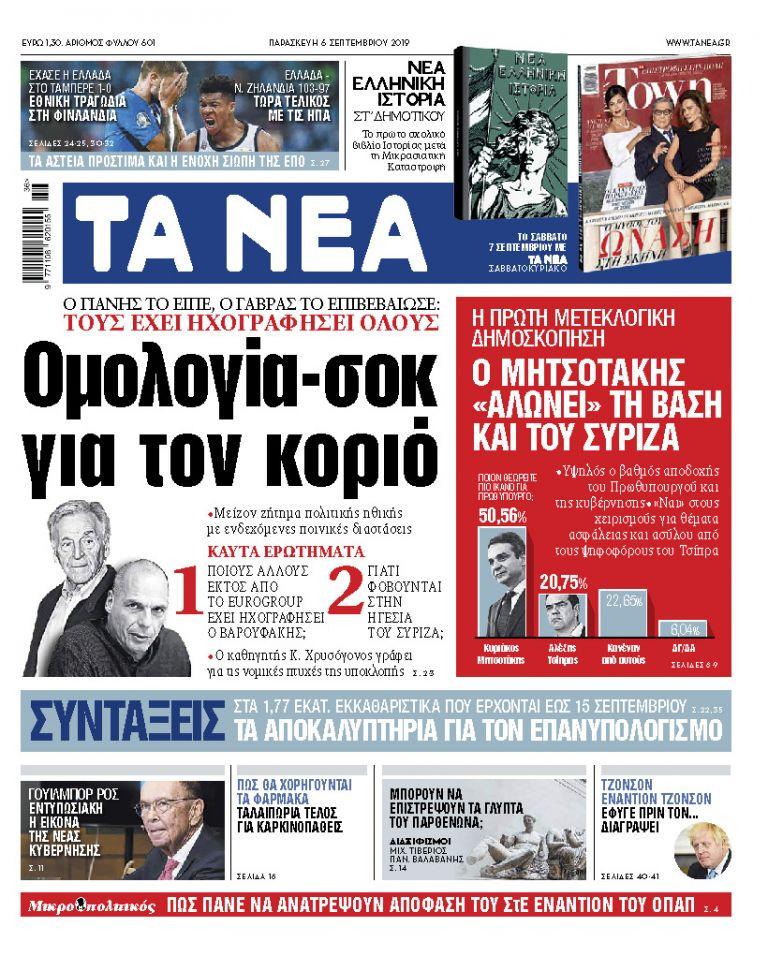 Διαβάστε στα «ΝΕΑ» της Παρασκευής: «Ομολογία - σοκ για τον κοριό» | tanea.gr