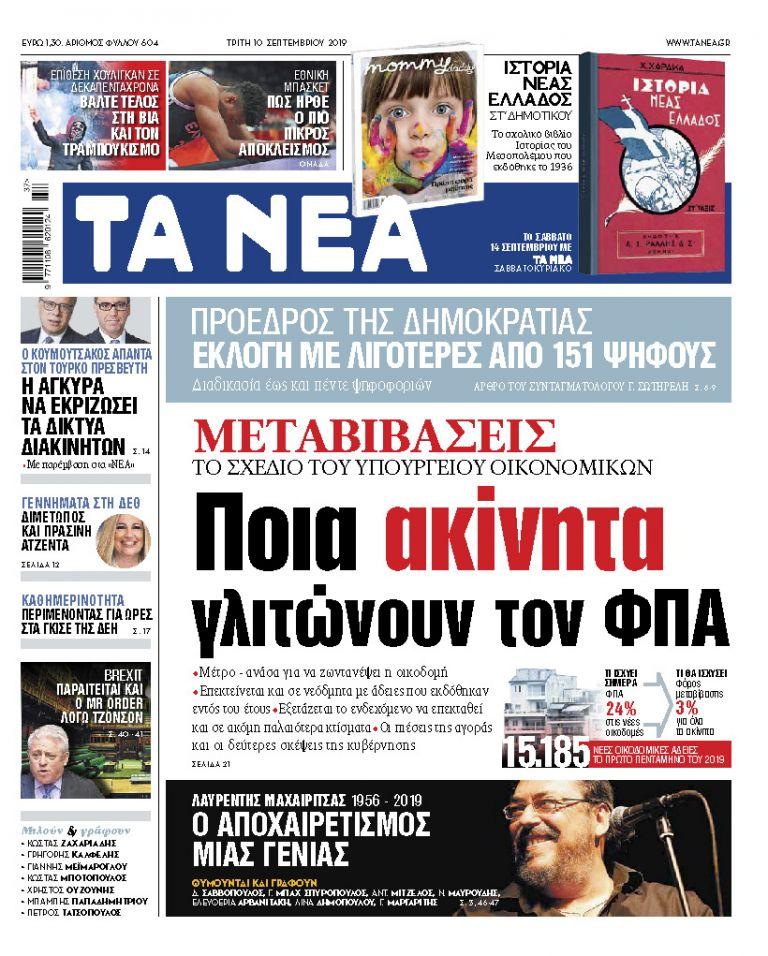 Διαβάστε στα «ΝΕΑ» της Τρίτης: «Ποια ακίνητα γλιτώνουν τον ΦΠΑ» | tanea.gr