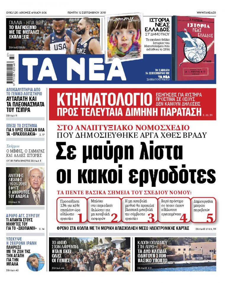 Διαβάστε στα «ΝΕΑ» της Πέμπτης: «Σε μαύρη λίστα και οι εργοδότες» | tanea.gr