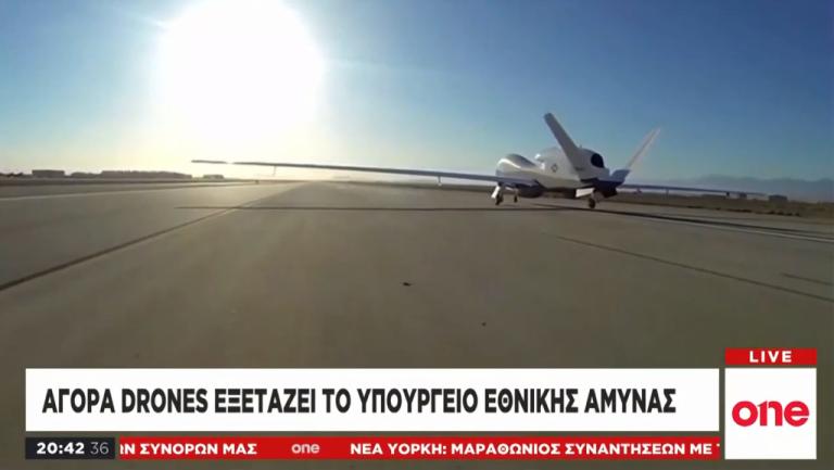 Υπουργείο Άμυνας: Εξετάζεται η αγορά μη επανδρωμένων αεροσκαφών | tanea.gr