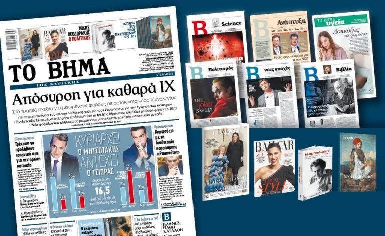 Στο «Βήμα της Κυριακής»: Το σχέδιο για απόσυρση Ι.Χ. – Δημοσκόπηση: 16,5 μονάδες η διαφορά ΝΔ από ΣΥΡΙΖΑ | tanea.gr