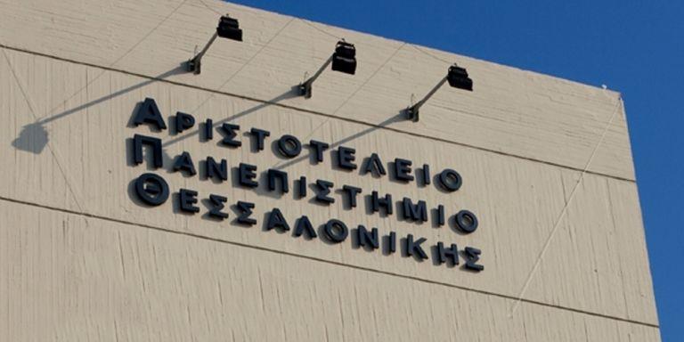 Κλειστό λόγω... ψύλλων το τμήμα Χημείας του ΑΠΘ   tanea.gr