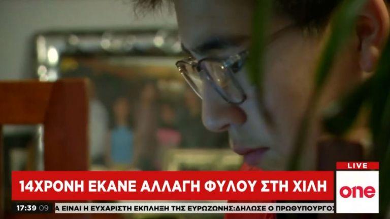Εκανε αλλαγή φύλου στην ηλικία των 14 ετών | tanea.gr