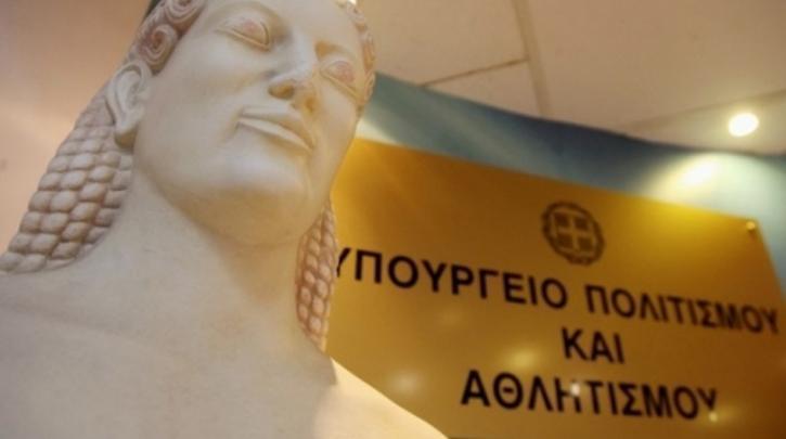Ο Σύλλογος Υπαλλήλων ΥΠΠΟ για το «λουκέτο» στον παιδικό σταθμό | tanea.gr