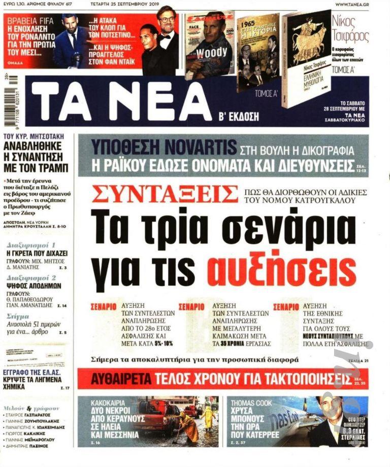 Διαβάστε στα «ΝΕΑ»: «Συντάξεις – Τα τρία σενάρια για τις αυξήσεις» | tanea.gr