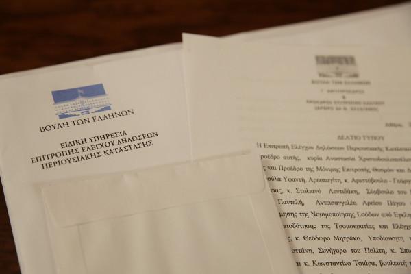 Δημοσιοποιούνται σήμερα τα «πόθεν έσχες» βουλευτών και υπουργών | tanea.gr