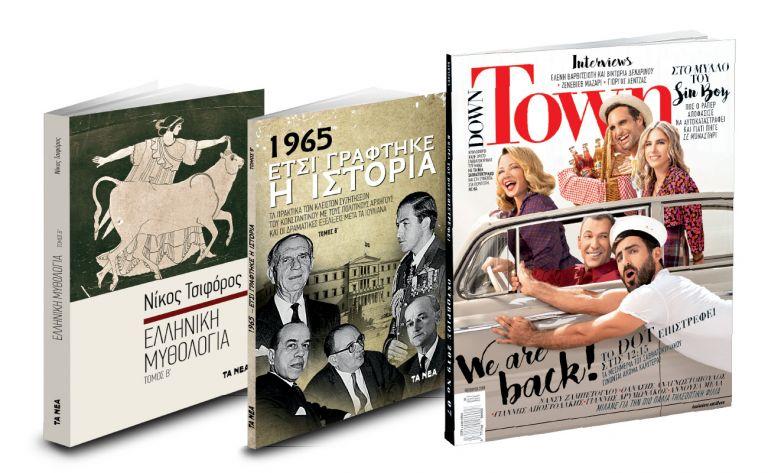 Το Σάββατο με «ΤΑ ΝΕΑ», Ν. Τσιφόρος: «Ελληνική Μυθολογία», «1965. Ετσι γράφτηκε η Ιστορία» & Down Town | tanea.gr