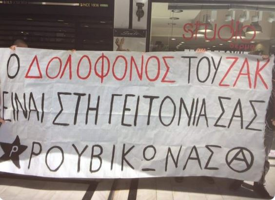 Διαμαρτυρία Ρουβίκωνα σε κοσμηματοπωλείο για τον Ζακ Κωστόπουλο | tanea.gr