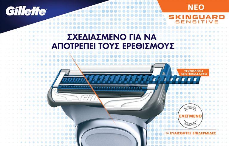 Νέο Gillette SkinGuard Sensitive | tanea.gr