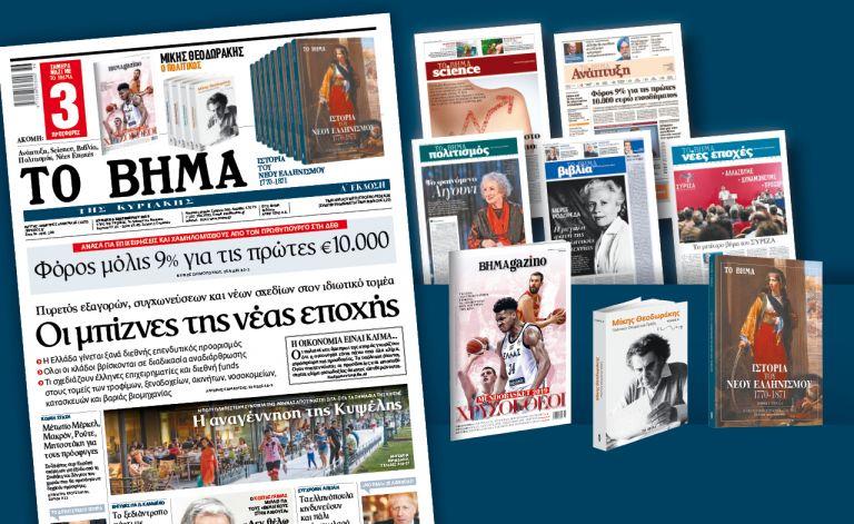 Διαβάστε στο Βήμα της Κυριακής: «Οι μπίζνες της νέας εποχής» | tanea.gr