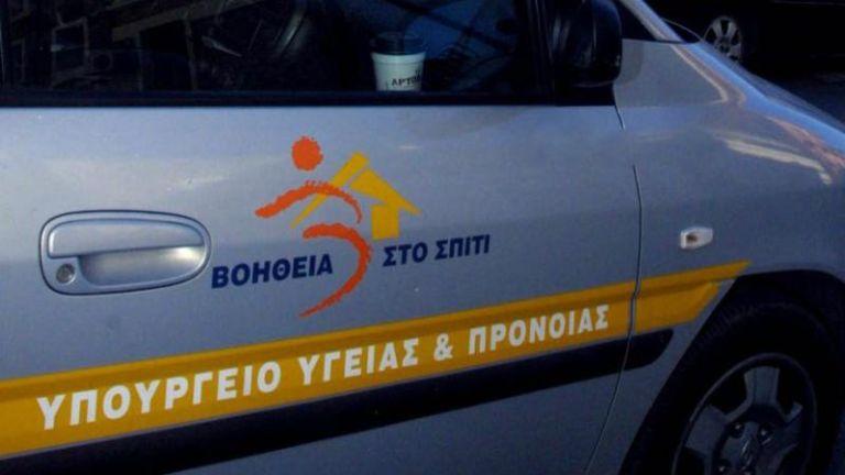 Βοήθεια στο Σπίτι: Επιτάχυνση των διαδικασιών για 2.900 προσλήψεις   tanea.gr