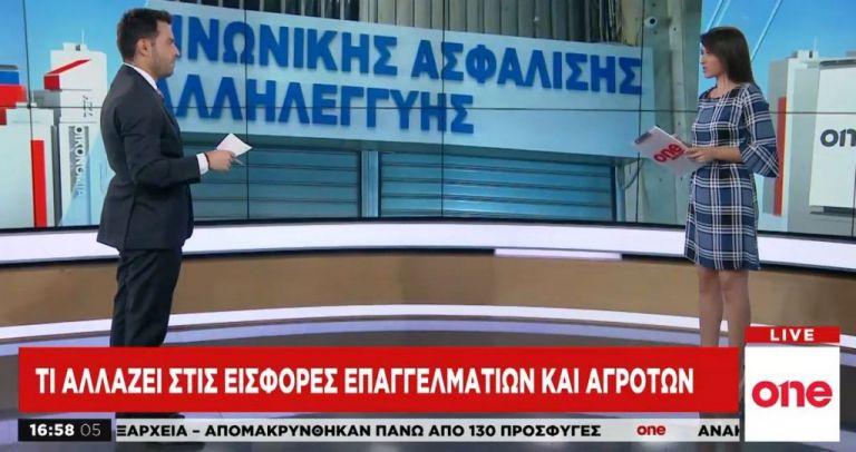 Τι αλλάζει στο σύστημα των ασφαλιστικών εισφορών | tanea.gr